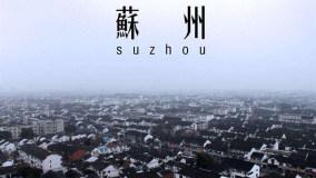 20句有关苏州的诗句