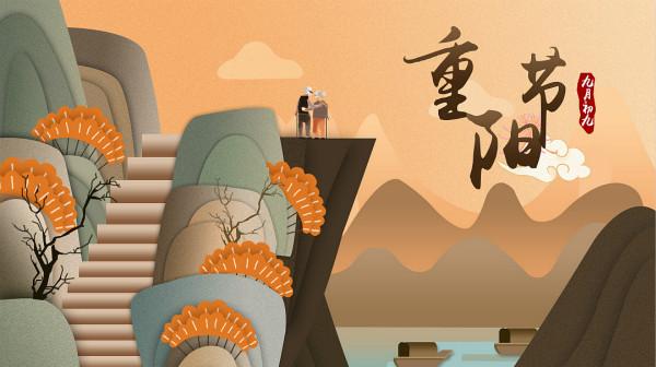 描写重阳节的诗词
